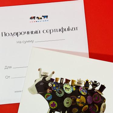 Подарочный сертификат CowParade